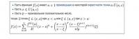 18 августа 1685 родился Брук Тейлор — английский математик, именем которого называется известная формула, выражающая значение голоморфной функции через значения всех её производных в одной точке.