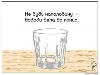 Советы мудрого стакана.