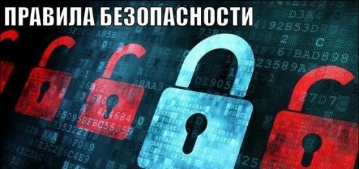 Безопасность электронных платежей от QIWI. Основные правила, которые должен знать каждый: