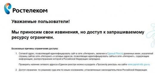 Роскомнадзор начал досудебную блокировку сайтов