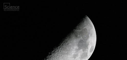 Энергия лунной ночи