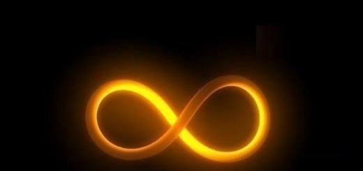 5 фактов о бесконечности.