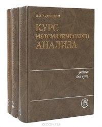 Следственный Комитет РФ начал проверку учебника Кудрявцева Курс математического анализа на предмет наличия в нем признаков экстремизма.