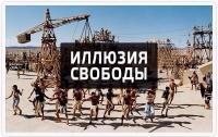 — Смотрите, – сказал фараон жрецам – внизу длинные шеренги закованных в цепи рабов несут по одному камню. Их охраняет множество солдат. Чем больше рабов, тем лучше для государства – так мы всегда считали. Но, чем больше рабов, тем более приходится опасаться их бунта. Мы усиливаем охрану. Мы вынужден